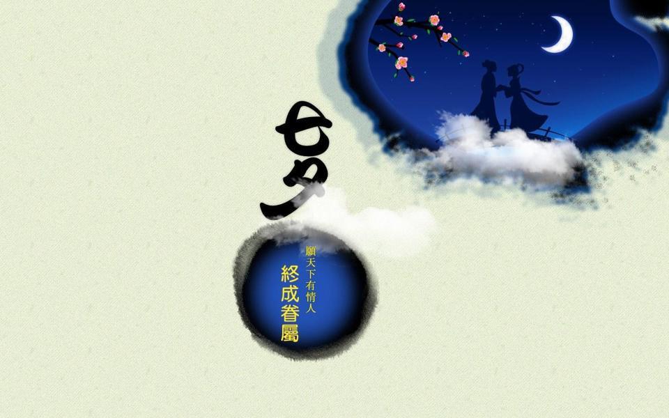 七夕情人节非主流爱情桌面壁纸