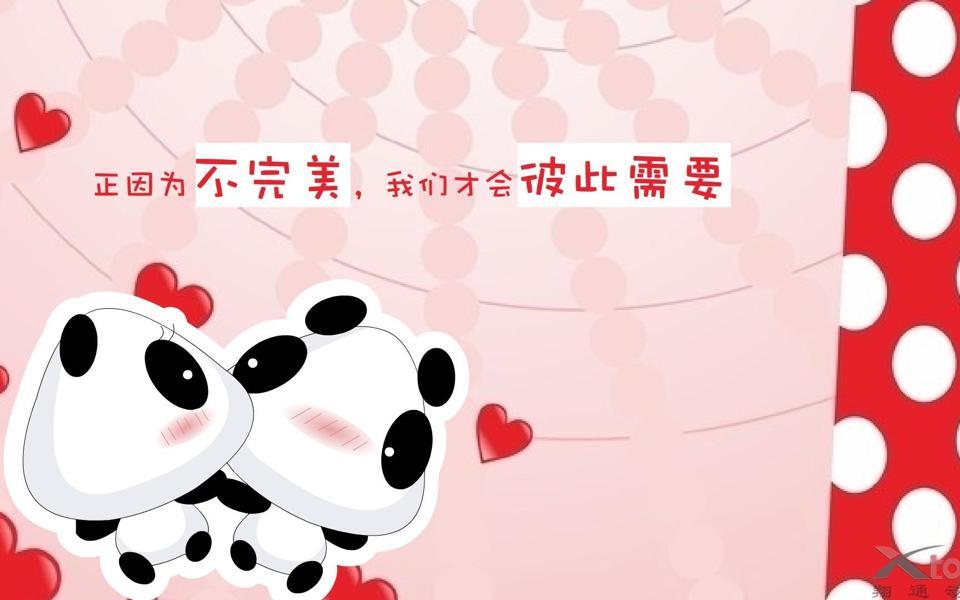 可爱的桌面背景图片_可爱的卡通熊猫桌面背景图片(11 .