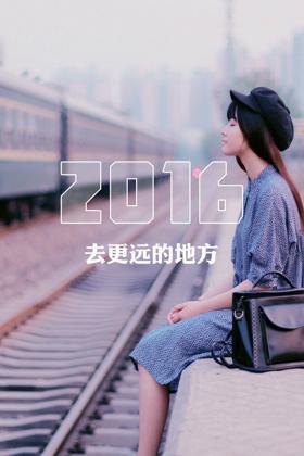 2016站台远足履行的清纯女孩手机壁纸图片
