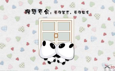 可爱的卡通熊猫桌面背景图片9